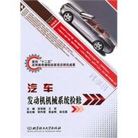 《汽车发动机机械系统检修》封面