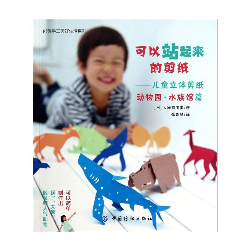 剪纸--儿童立体剪纸(动物园水族馆篇)/尚锦手工
