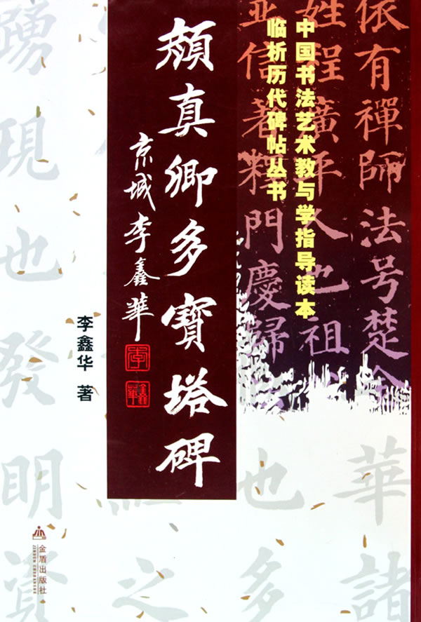颜真卿多宝塔碑/李鑫华:图书比价:琅琅比价网