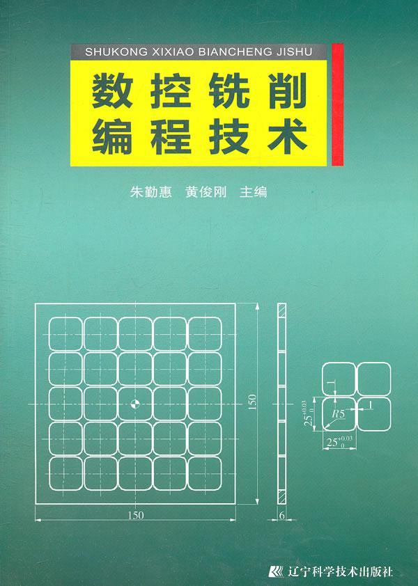 数控铣削编程技术/朱勤惠