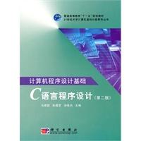 《计算机程序设计基础――C语言程序设计(第二版)》封面