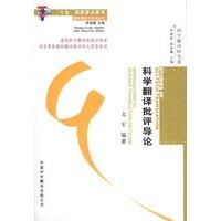 《科学翻译批评导论》封面