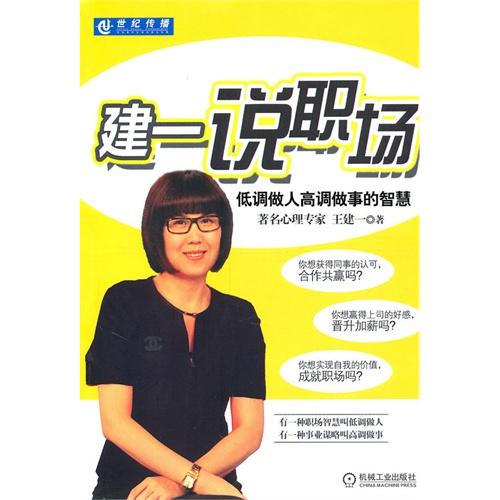 《建一说职场:低调做人高调做事的智慧》封面