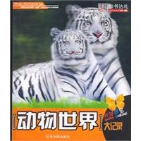 《(环球博览)动物世界大记录》封面