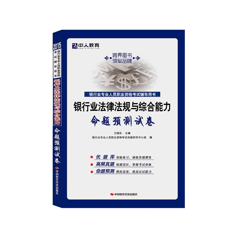 银行业从业�y.i��,�+_中人2015中国银行业专业从业人员职业资格认证考试辅导用书命题预测