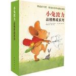 小兔波力品格养成系列(养成好习惯、塑造好品格 最佳读物)(全11册)