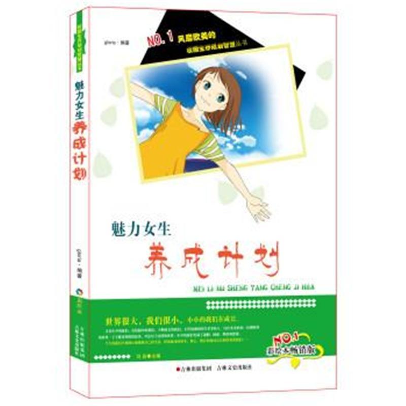 《魅力女生养成计划 彩绘本畅销版754722082