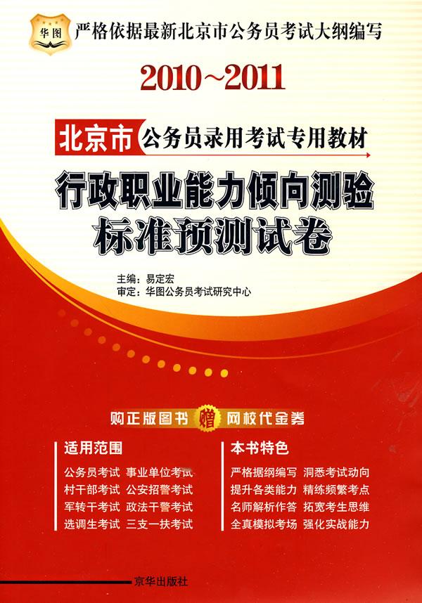 《2010-2011 北京市 行政职业能力倾向测验标准预测试卷/公务员录用考试专用教材(赠代金券)》电子书下载 - 电子书下载 - 电子书下载