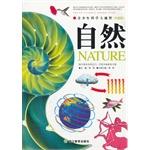 自然(权威版)/青少年科学大视野