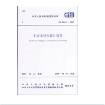钢结构设计规范(gb50017-2003)