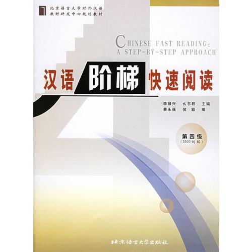 汉语阶梯快速阅读(第4级3500词级) ,114页,22元