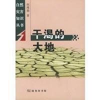 《干渴的大地――自然灾害知识丛书》封面