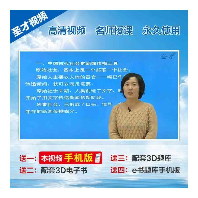 【[圣才视频]2016年北京体育大学440新闻与传