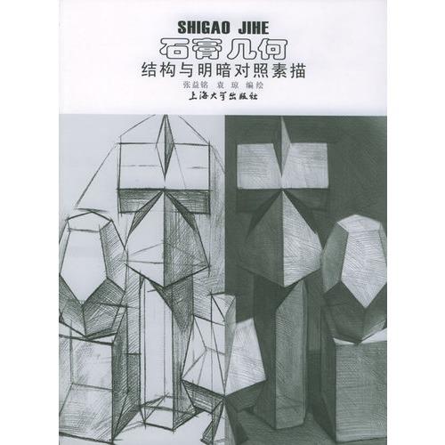 【石膏几何——结构与明暗对照素描图片】高清图