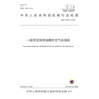 一般用变频喷油螺杆空气压缩机(