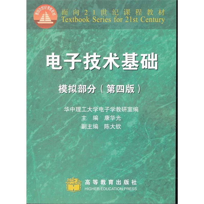 《电子技术基础:模拟部分(第四版)》(康华光.)