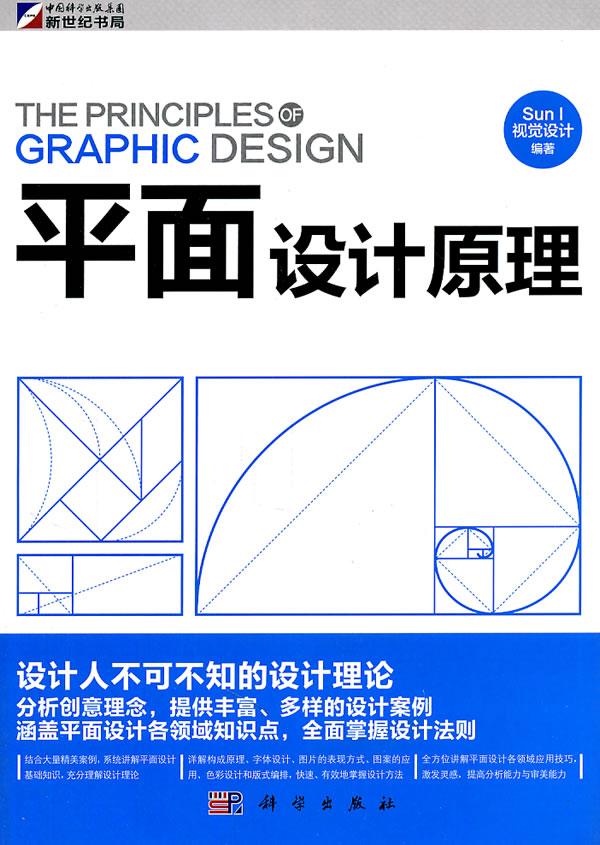 平面设计图书/SunI视觉设计-杂志趋势-艺术模具设计的v图书原理图片