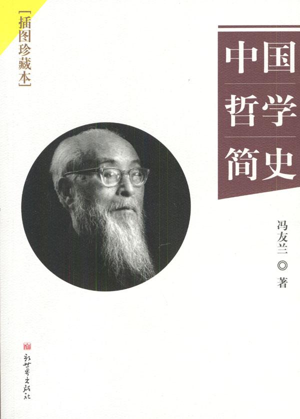 《中国哲学简史[插图珍藏本]》电子书下载 - 电子书下载 - 电子书下载
