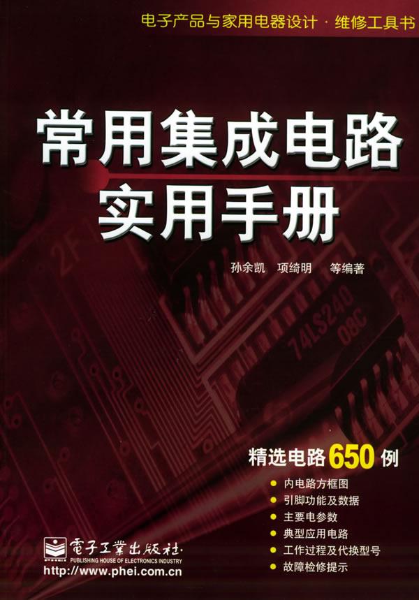 《常用集成电路实用手册》电子书下载 - 电子书下载 - 电子书下载