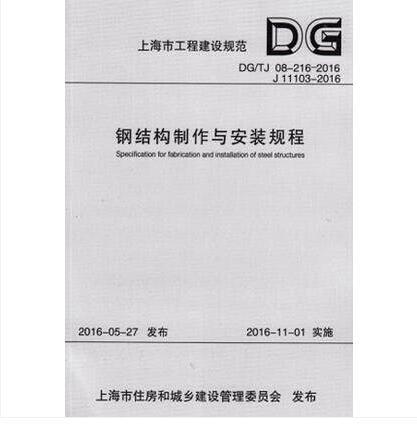 上海市建设规范钢结构制作与安装规程dg/tj08-216