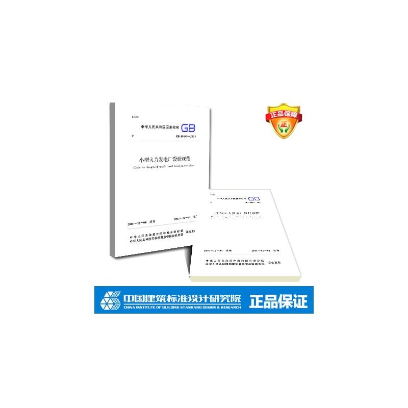 《gb50049-2011小型火力发电厂设计规范》