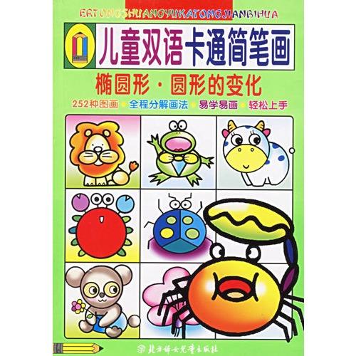 儿童双语卡通简笔画(椭圆形·圆形的变化)