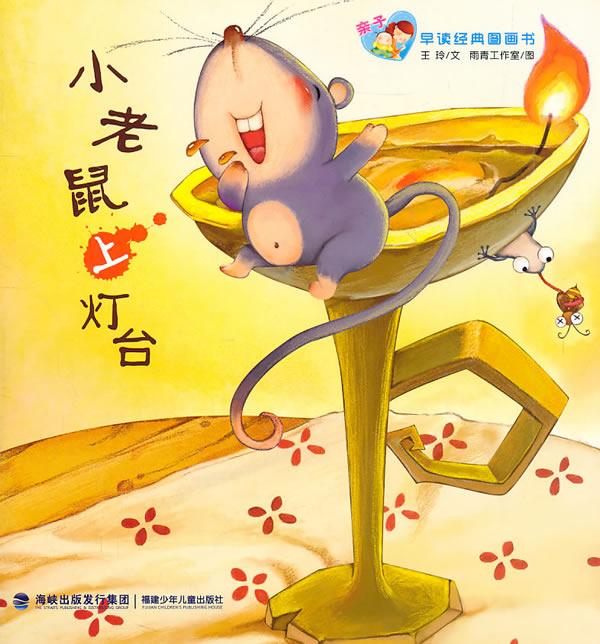 书--小老鼠上灯台