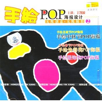 手绘pop海报设计2(vcd)