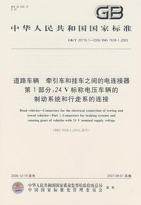 【道路车辆牵引车和挂车之间的电连接器第1部分:24v