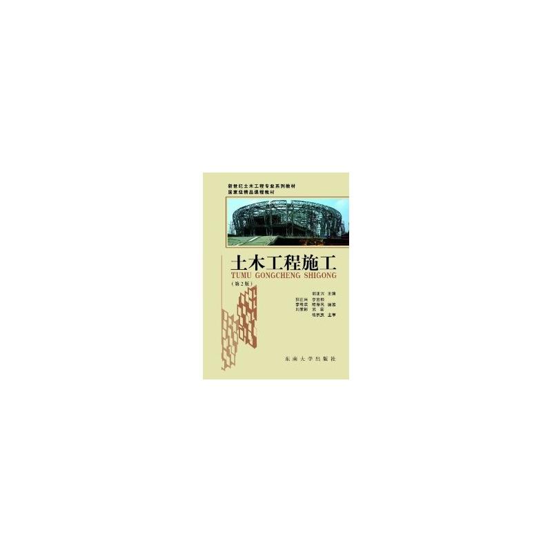 《土木工程施工(第2版)》郭正兴