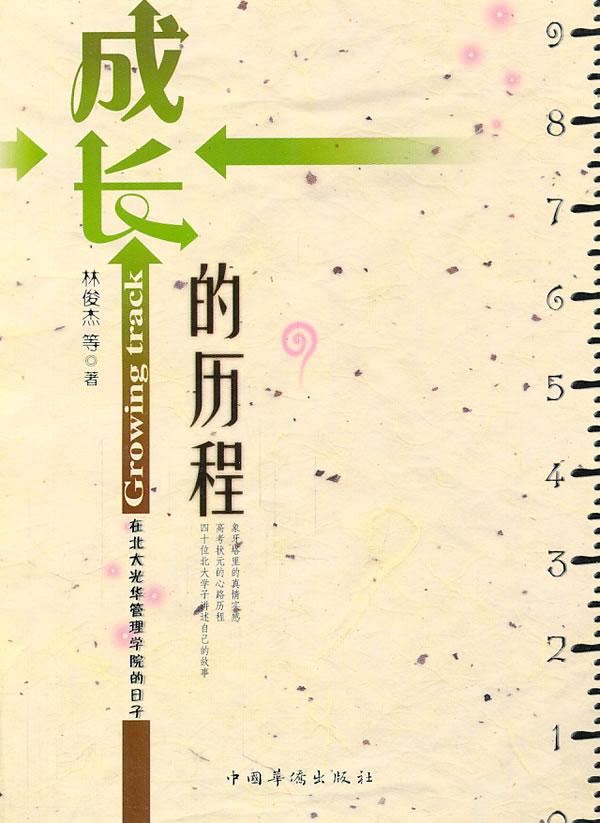 成长的历程/林俊杰 等著:图书比价:琅琅比价网-成长过程