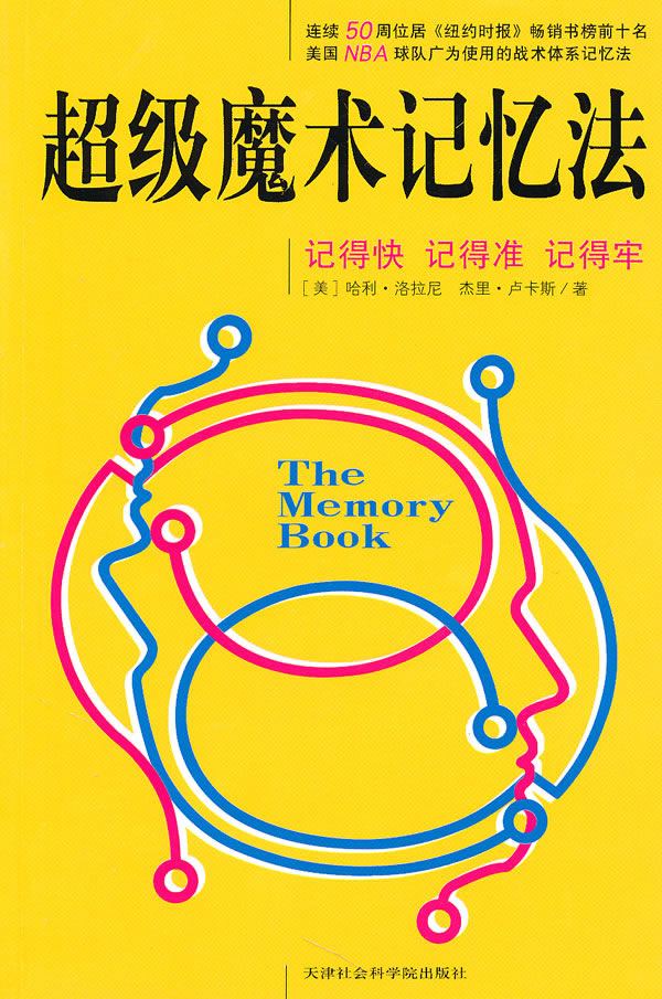 《超级魔术记忆法》电子书下载 - 电子书下载 - 电子书下载