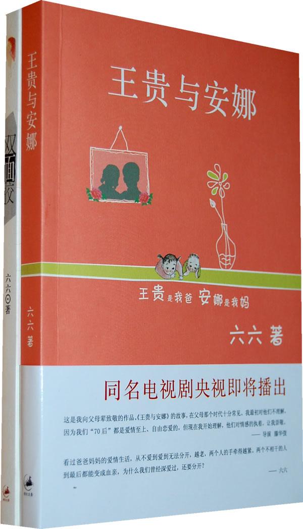 六六最经典婚恋作品集(王贵与安娜,双面胶)(随书附赠别致个性卡套)
