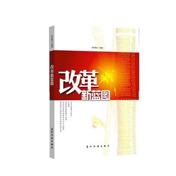 新京报社作品《改革新蓝图》五洲传播出版社出版
