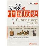 每天读点中国历史(电子书)