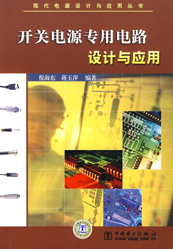 现代电源设计与应用丛书 开关电源专用电路设计与应用