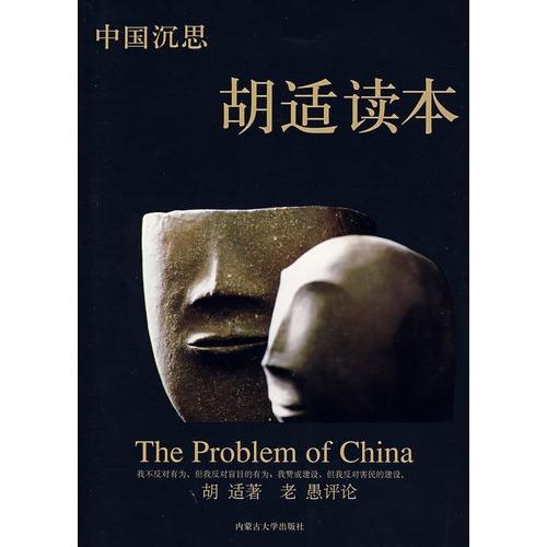胡适读本 中国沉思