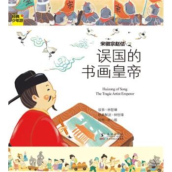 仙剑奇侠传5少年游_经典少年游-宋徽宗赵佶 误国的书画皇帝
