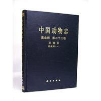 《中国动物志昆虫纲第23卷双翅目寄蝇科(一)》封面