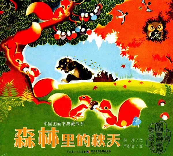 中国图画书典藏书系·森林里的秋天