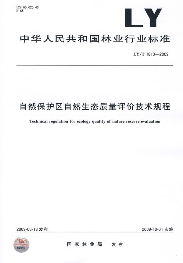 《自然保护区自然生态质量评价技术规程》电子书下载 - 电子书下载 - 电子书下载