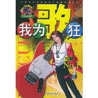 我为歌狂NO.1.--上海漫画电影制片厂美术系列好看什么耽美漫画图片