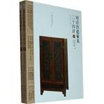 明清宫廷家具二十四讲(上下册)
