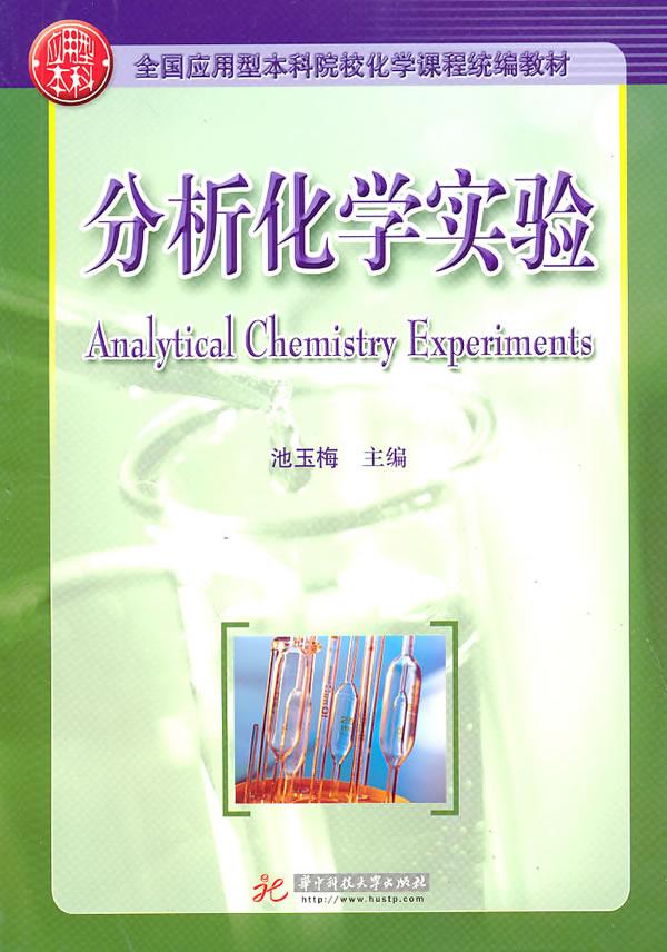 *分析化学实验(池玉梅)