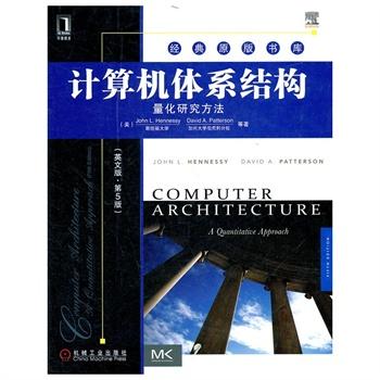 计算机体系结构量化研究方法