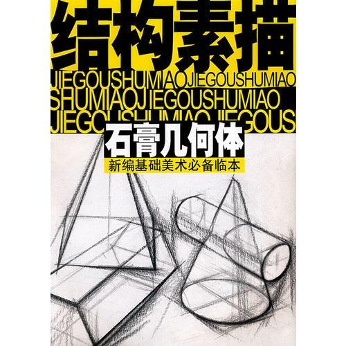 结构素描——石膏几何体(新编基础美术必备临本)