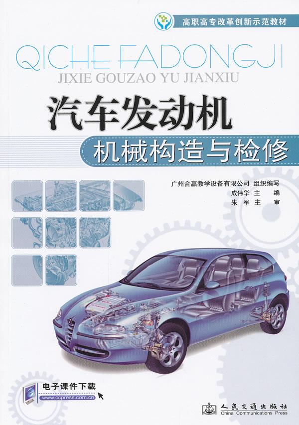 汽车发动机机械构造与检修