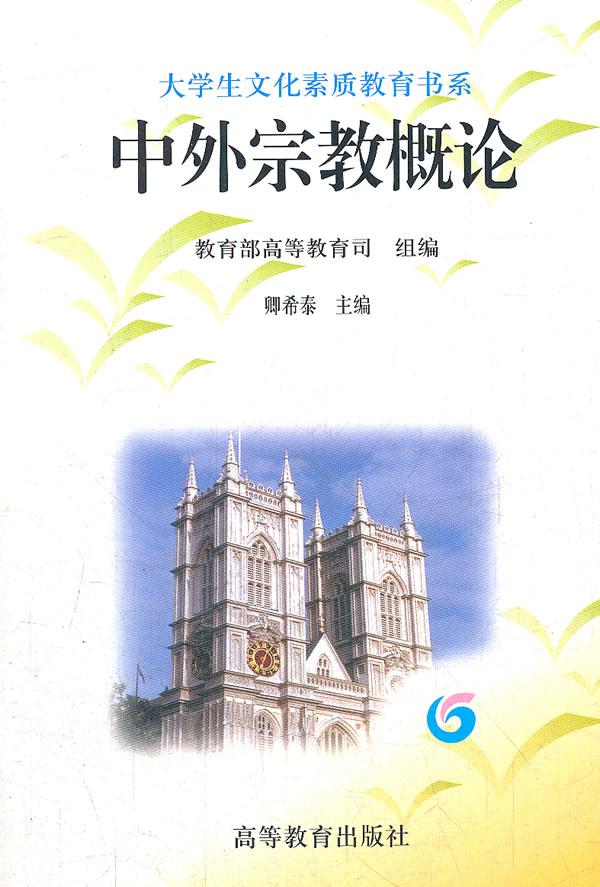 大学生文化素质教育书系 中外宗教概论