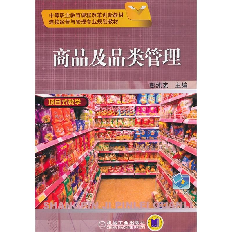 《商品及品类管理》彭纯宪