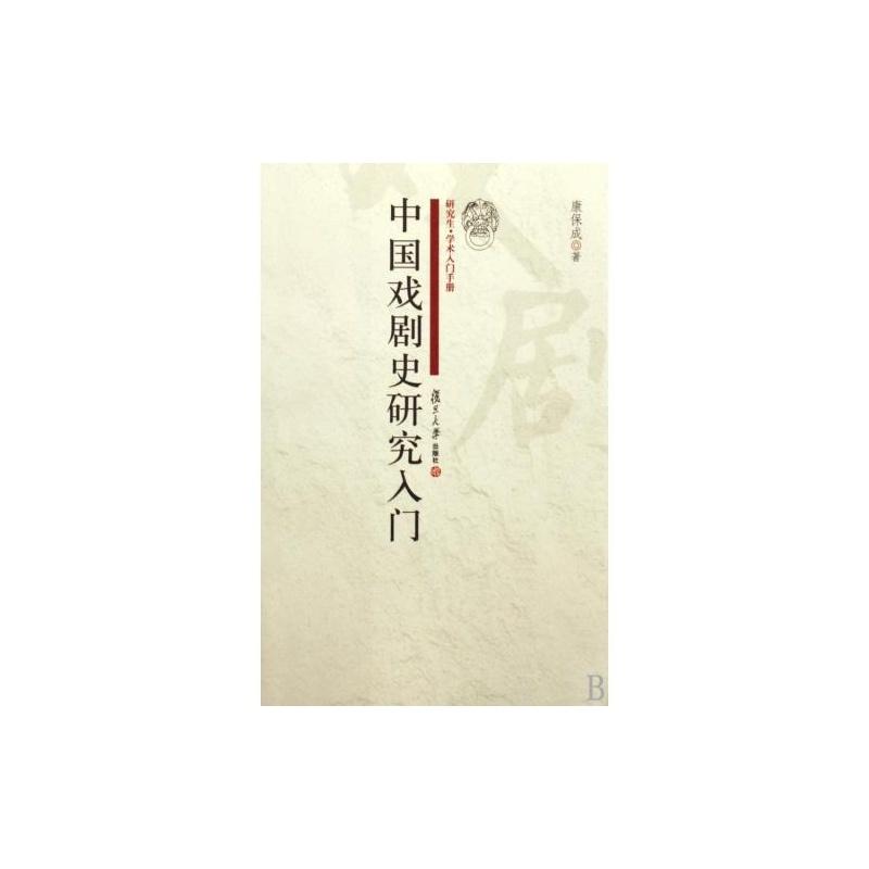中国戏剧史_中国戏剧史第22页